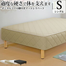脚付きマットレス ベッド シングル ボンネルコイル 抗菌 防臭 防ダニ加工済 幅97cm 本体厚み約25cm 日本製 3年保証 シングルベッド マットレス付き マットレスベッド 足元 収納