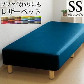 脚付きマットレス ベッド SS セミシングル 硬め 高密度スプリング ソフトレザー仕様 幅85cm 本体厚み約25cm 日本製 3年保証 合成皮革 マットレス付き マットレスベッド 足元 収納 送料無料