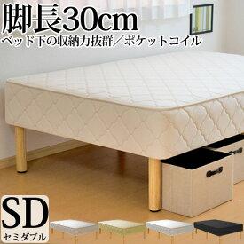 脚付きマットレス ベッド セミダブル 脚長タイプ ポケットコイル 幅120cm 日本製 3年保証 マットレス付き マットレスベッド 足元 収納