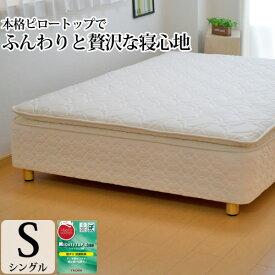 脚付きマットレス ベッド シングル ピロートップ 6.5インチポケットコイル 幅97cm 「抗菌防臭防ダニ綿入りヘリンボーン生地」 日本製 3年保証 ベッド マットレス付き