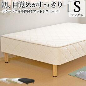 脚付きマットレス ベッド シングル ポケットコイル 抗菌 防臭 防ダニ加工済 幅97cm 本体厚み約25cm 日本製 3年保証 シングルベッド マットレス付き マットレスベッド 足元 収納