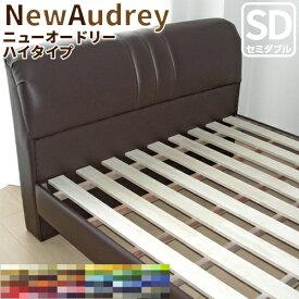 ベッドフレーム セミダブル すのこ仕様 ハイタイプ 「NEWオードリー」ソフトレザーベッド(幅121cm)ベッド フレームのみ 合成皮革 ベッド 4畳 6畳 8畳 新生活 送料無料