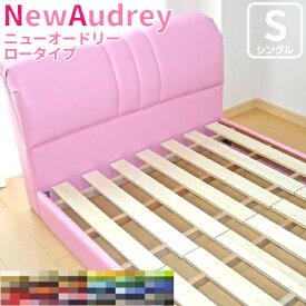 ベッドフレーム シングル すのこ仕様 ロータイプ 「NEWオードリー」ソフトレザーベッド(幅101cm)ベッド フレームのみ 新生活 送料無料