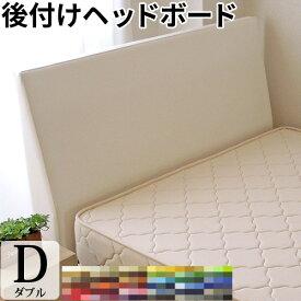 ベッド ヘッド ボード 後付け ダブル ヘッドボード「ソフトレザー仕様」 幅140cm(ダブルサイズベッド対応) 日本製 ベッド ヘッド 合成皮革 送料無料