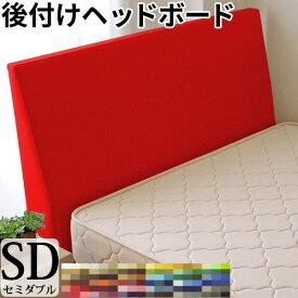 ベッド ヘッド ボード 後付け セミダブル ヘッドボード「ソフトレザー仕様」 幅120cm(セミダブルサイズベッド対応) 日本製 送料無料