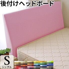 ベッド ヘッド ボード 後付け シングル ヘッドボード「ソフトレザー仕様」 幅97cm(シングルサイズベッド対応) 日本製 ベッド ヘッド 合成皮革 送料無料