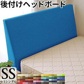 ベッド ヘッド ボード 後付け セミシングル ヘッドボード「ソフトレザー仕様」 幅85cm(セミシングルサイズベッド対応) 日本製 ベッド ヘッド 合成皮革 送料無料