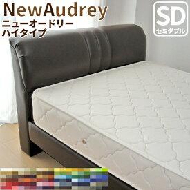 ベッド セミダブル マットレス付き すのこ フレーム ハイタイプ「NEWオードリー」ソフトレザーベッド(幅121cm) ベット レザーベッド 姫系 おしゃれ 合成皮革 ベッド おしゃれ 4畳 6畳 8畳 新生活 送料無料