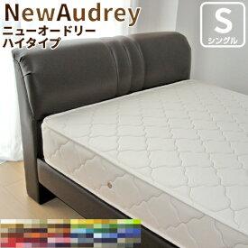 ベッド シングル マットレス付き すのこ フレーム ハイタイプ「NEWオードリー」ソフトレザーベッド(幅101cm) ベット レザーベッド 姫系 一人暮らし 合成皮革 ベッド おしゃれ 4畳 6畳 8畳 新生活 送料無料