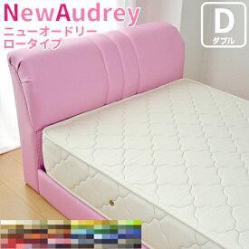 ベッド ダブル マットレス付き すのこ フレーム ロータイプ「NEWオードリー」ソフトレザーベッド(幅141cm) レザーベッド 姫系 合成皮革 ベッド 背もたれ ヘッドボード かわいい おしゃれ 送料無料