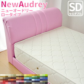 ベッド セミダブル マットレス付き すのこ フレーム ロータイプ「NEWオードリー」ソフトレザーベッド(幅121cm) レザーベッド 姫系 おしゃれ 合成皮革 ベッド 背もたれ ヘッドボード かわいい おしゃれ 送料無料