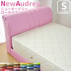 ベッド シングル マットレス付き すのこ フレーム ロータイプ「NEWオードリー」ソフトレザーベッド(幅101cm) 女の子 ベッド かわいい 合成皮革 ローベッド 送料無料