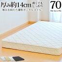 マットレス スモールシングル70cm 薄型ボンネルコイル 厚み約14cm 抗菌 防臭 防ダニ加工済 3年保証 日本製 二段ベッド ロフト 送料無料