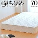 硬い マットレス 硬め スモールシングル70cm 高密度スプリング 抗菌 防臭 防ダニ加工済 3年保証 日本製 ベッドマット 高反発 かため 固め 高級 送料無料