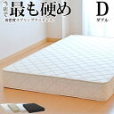 硬い マットレス ダブル 硬め 高密度スプリング 抗菌 防臭 防ダニ加工済 3年保証 日本製 ベッドマット 高反発 かため 固め 高級 送料無料