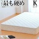硬い マットレス 硬め キングサイズ 高密度スプリング 抗菌 防臭 防ダニ加工済 3年保証 日本製 ベッドマット 高反発 ファミリーサイズ かため