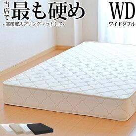 硬い マットレス 硬め ワイドダブル 高密度スプリング 抗菌 防臭 防ダニ加工済 3年保証 日本製 ベッドマット 高反発 かため 固め 高級 送料無料