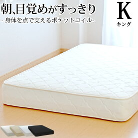 マットレス キングサイズ ポケットコイル 抗菌 防臭 防ダニ加工済 3年保証 日本製 ファミリーサイズ ベッドマットレス 新生活 送料無料