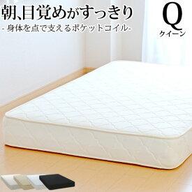 マットレス クイーンサイズ ポケットコイル 抗菌 防臭 防ダニ加工済 3年保証 日本製 ベッドマットレス 新生活 送料無料
