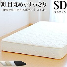 マットレス セミダブル ポケットコイル 抗菌 防臭 防ダニ加工済 3年保証 日本製 ベッドマットレス 新生活 送料無料