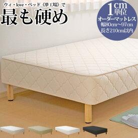 オーダーメイド ベッド 脚付きマットレス 硬め 高密度スプリング 幅80〜97cm 長さ207cm以下 3年保証 ベッド 小さい 小さめ ショートサイズ ロングサイズ対応 サイズオーダー オーダーメード 【後払い不可】 送料無料