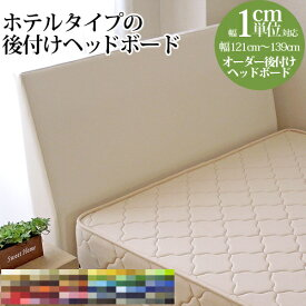 ベッド ヘッド ボード 後付け オーダーメイド ヘッドボード「ソフトレザー仕様」 幅121cm〜139cm対応 日本製 ベッド ヘッド 合成皮革 送料無料