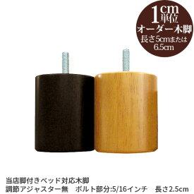 【後払い不可】オーダーメイド 木脚 (脚付きベッド用 別売り) アジャスター無5cmまたは6.5cm・1本 純国産 ベッド 脚 のみ サイズオーダー オーダーメード 送料無料
