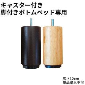 【単品購入不可】キャスター付き脚付きボトムベッド用木脚 高さ12cm/1本