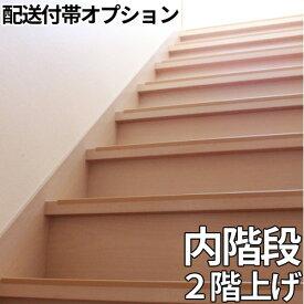 配送付帯オプション 内階段2階搬入