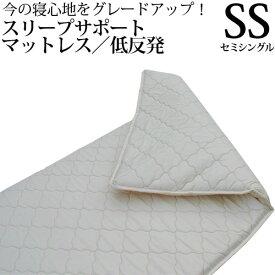 低反発 マットレス セミシングル SSサイズ スリープサポートマットレス 幅85cm 日本製 お昼寝マット ごろ寝マット 薄い 三つ折りもできる 車中泊にも 送料無料