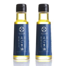 【食用えごま油2本セット】えごまオイル 国産 無添加 自家農園 α-リノレン酸 オメガ3脂肪酸