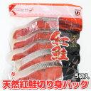 【よりどり5品対象】ロシア産紅鮭切身パック 5切入(甘塩) 甘めの上品な塩分で魚の旨みを引き出しています! [よりどり対象]