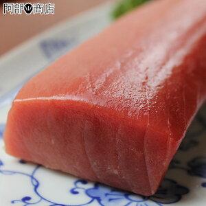 本マグロ中とろ(柵)200g 青森県津軽海峡産 大間の少し手前で釣れた本マグロですので味も一級品!