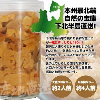 無添加生うに180g(2〜4人前)青森県津軽海峡産キタムラサキウニを漁師さんが一瓶ずつ丁寧に詰めました!くせがなく濃厚で上品な味わいを。この商品は配達日指定が承れません