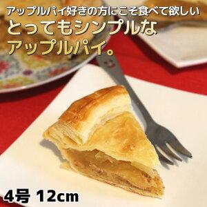 アップルパイ 4号 12cm とってもシンプルでオーソドックス♪ だからいくらでも食べれちゃうんです。 青森産りんご使用 りんごパイ 【引き出物】【引菓子】【クリスマス】