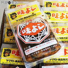 ヤマモト食品 味よし 135g×10パック入り【青森土産 味よし】【ヤマモト食品 あじよし】【味よし 通販】【味よし 販売】