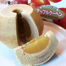 りんごとバウムクーヘンの素敵な出会い♪青森県産りんごがまるごと1個入ってます。冷やして食べるとなお美味しいです。アップルクーヘン 【引き出物】【引菓子】【クリスマス】