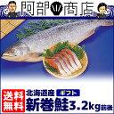 【送料無料】【切り身対応可】北海道産 新巻鮭 1尾(3.2kg前後)最高級の特特特ランク 新巻鮭 特大サイズをまるごとお届け♪ +432円で切り身対応いたします...