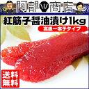 【送料無料】紅 筋子 醤油漬け 1kg 紅子 一本子タイプ すじこ