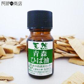 青森ひば油 10ml ひばオイル ひば材に対して1%以下しかとれない貴重なヒバの油です。【青森ヒバ】【精油】【エッセンシャルオイル】【アロマ】