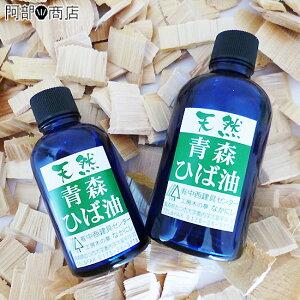 青森 ひば油 100ml  ひば材に対して1%以下しかとれない貴重なヒバの油です。 【青森ヒバ】【精油】【エッセンシャルオイル】【アロマ】