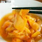 ほやむき身パック4〜5人前目安三陸産ホヤ海鞘刺身冷凍剥き身新鮮販売お取り寄せ