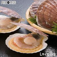 青森県むつ湾産活ほたてLサイズ3kg(20枚前後)ホタテ殻付きお歳暮ギフト海産物ホタテ貝活ほたて貝お刺身用ギフトセット