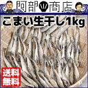 送料無料 コマイ 生干し 1kg (60〜70尾)小振りなサイズなので骨までまるごと食べれます! 氷下魚(こまい)1kg前後 焼いてお召し上がり下さい。 お好み...