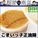 【よりどり5品対象】あったかいご飯にかけて♪ 北海道産 氷下魚(こまい)の卵醤油漬け130g入×2 おいしい〜〜んですよ♪[よりどり対象]