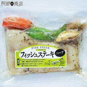 【在庫限定】特売品 フィッシュステーキ タラ切身 ガーリック味 ハーブ味