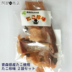 タコの珍味 50g ×2 たこの頭 肉厚な青森県産タコの頭部分を燻製風に仕上げた噛み応えのある珍味です! [この商品のみの配送ならネコポス対応で送料無料]