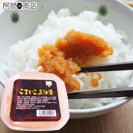 こまい子醤油漬け 150g 北海道産 氷下魚 コマイ 魚卵 コマイのタマゴ 醤油漬け ご飯のお供