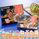 ねぶた漬 250g 【ヤマモト食品】 青森 お土産 ネブタ漬け 通販 販売