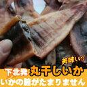 【よりどり5品対象】 ほろ苦いイカのふが絶妙♪かるく炙ってからお召し上がり下さい。 丸干しイカ 200g×2 [よりどり対象]